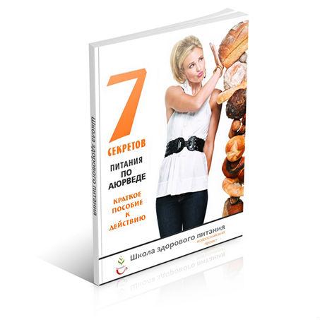 курсы тренинги здорового питания омск