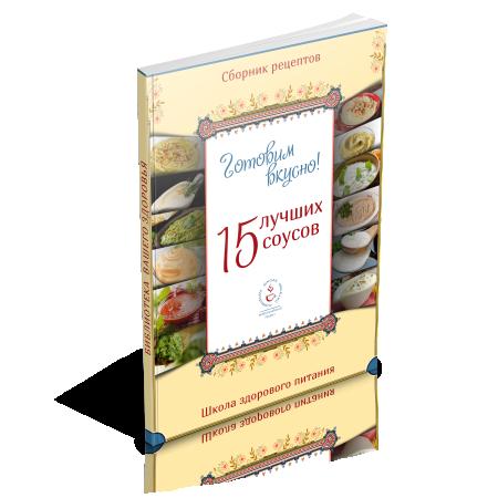 Обучающий курс «Жить здорово! Полезная замена нежелательных продуктов» | [Infoclub.PRO]